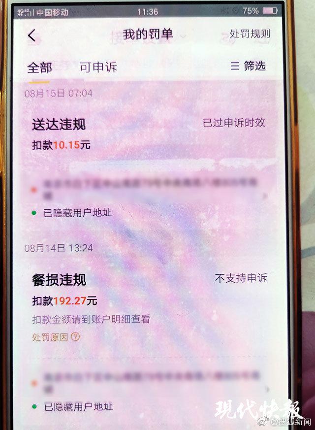 南京外卖员在出租屋猝死 身负债务已在外漂泊十多年 热点 热图2