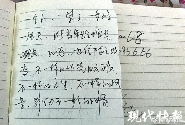 南京外卖员在出租屋猝死 身负债务已在外漂泊十多年 热点 热图4