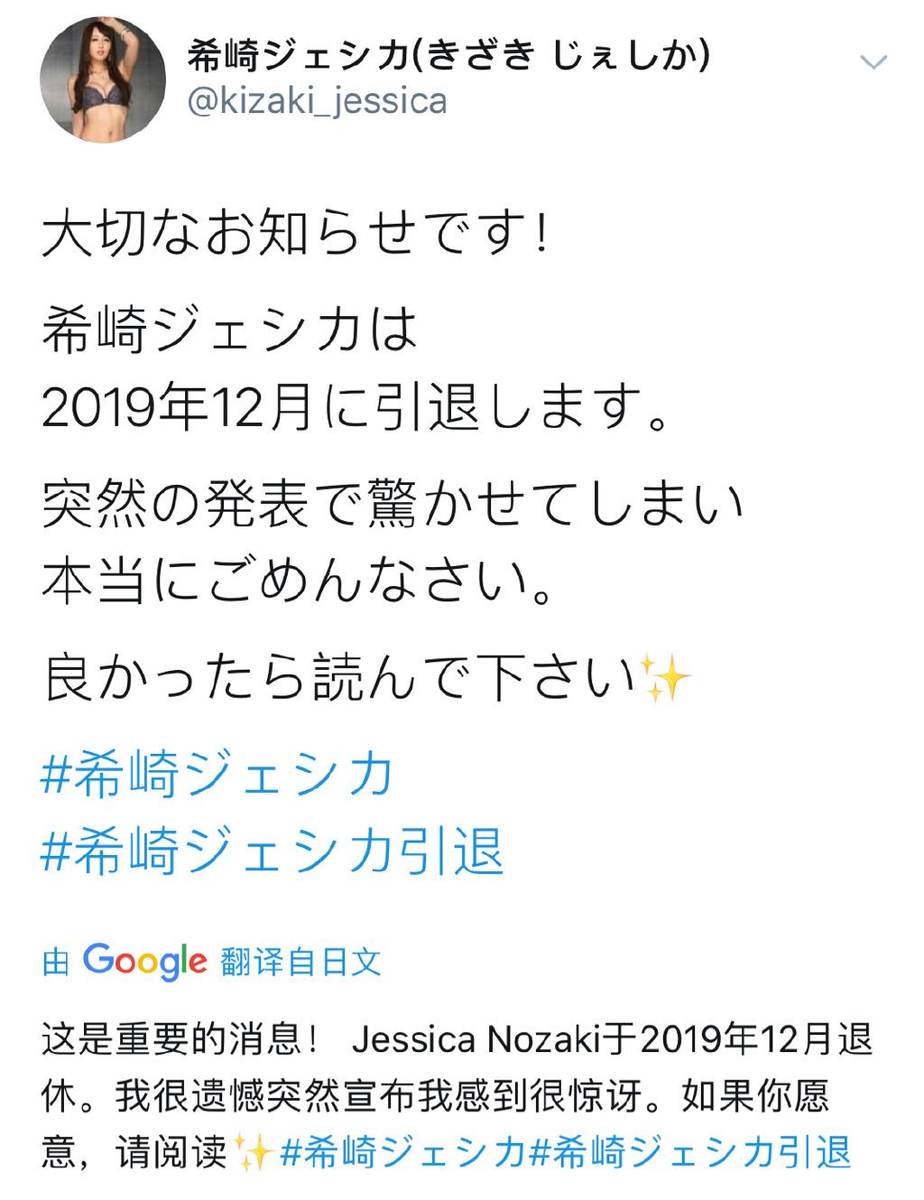 希崎杰西卡30岁生日却宣布引退 11年生涯就此结束