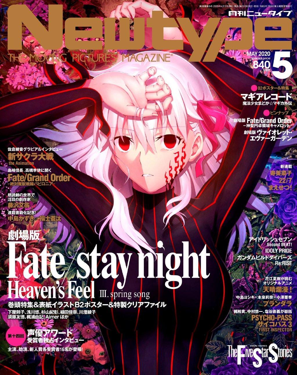 受疫情影响,延期到4月25日上映的《Fate/stay night [HF]》最终章再次宣布延期