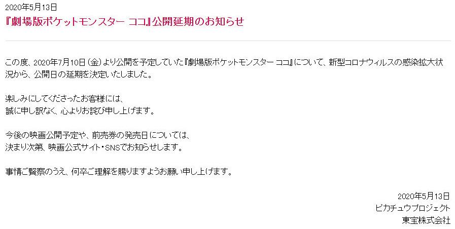 受新冠疫情影响,原定7月10日上映的剧场版「精灵宝可梦 KOKO」延期