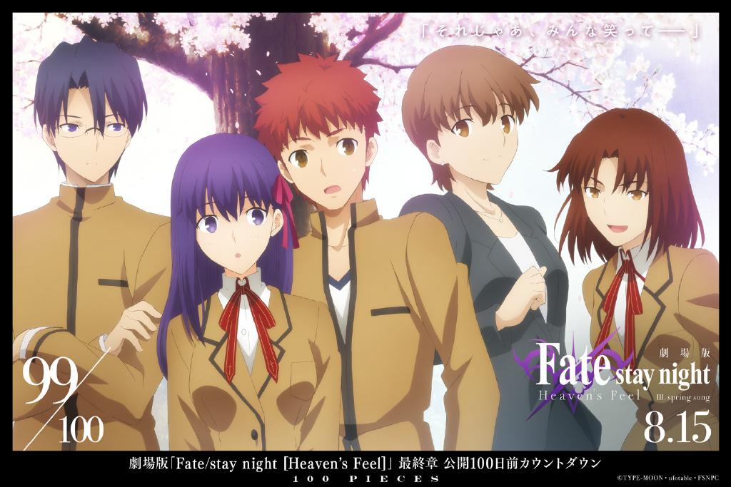 剧场版动画《Fate [HF]第3章春之歌》开播倒计时100天视觉图全集- www.chinavegors.com