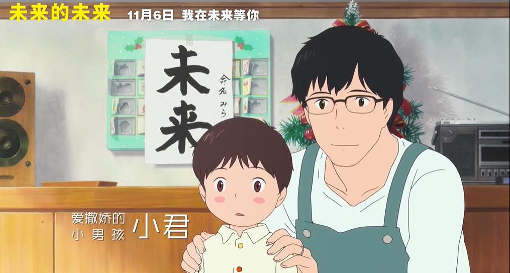细田守动画电影《未来的未来》中国内地定档,11月6日上映-