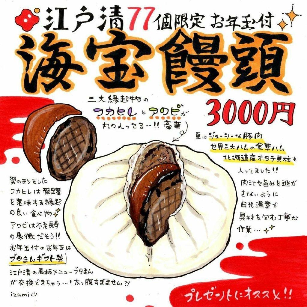 横滨中华街江户清推出的超奢侈「海宝馒头」