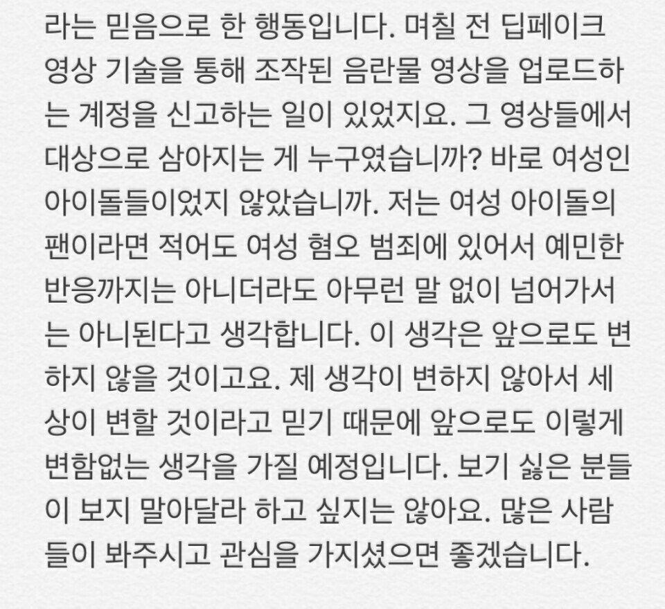 这几天韩国闹的很大的 N号房事件 liuliushe.net六六社 第9张