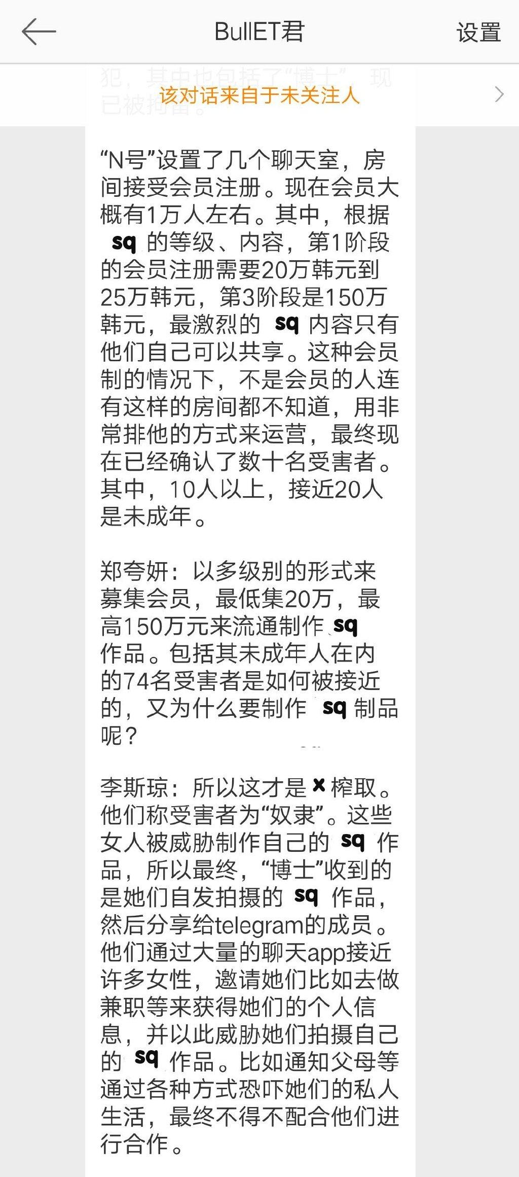 这几天韩国闹的很大的 N号房事件 liuliushe.net六六社 第1张