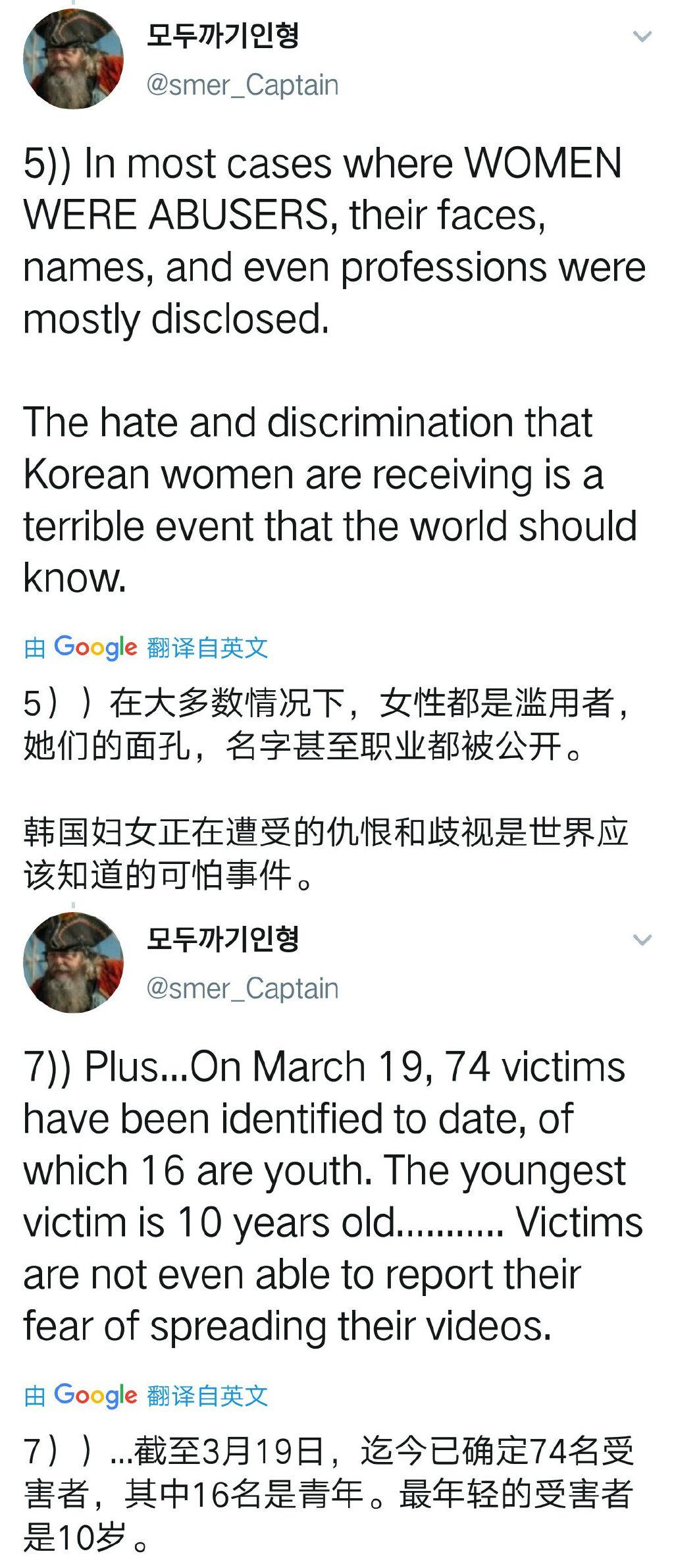 这几天韩国闹的很大的 N号房事件 liuliushe.net六六社 第5张
