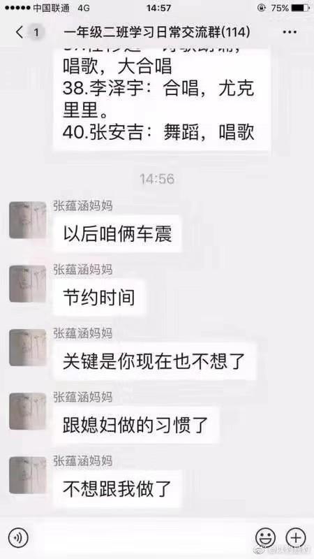 某班级家长群中的一段聊天截图,撤回已经没用了 liuliushe.net六六社 第1张