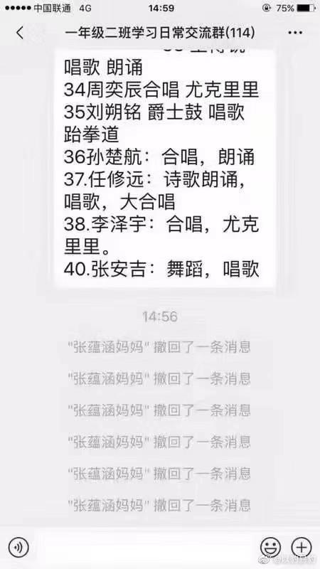 某班级家长群中的一段聊天截图,撤回已经没用了 liuliushe.net六六社 第2张