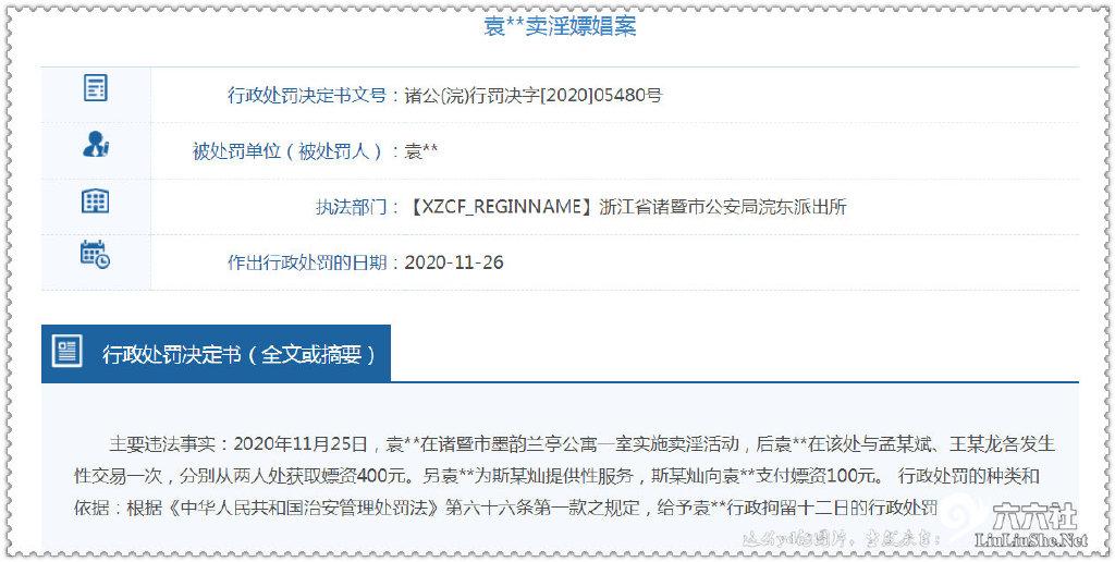 5年内18万条嫖娼记录?被网友夸大了,实际只有6993条 liuliushe.net六六社 第1张
