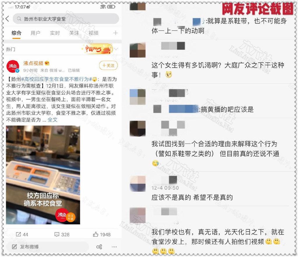 日刊第132期:扬州某大学食堂不雅事件引发热议,你如何看待这个瓜? liuliushe.net六六社 第3张