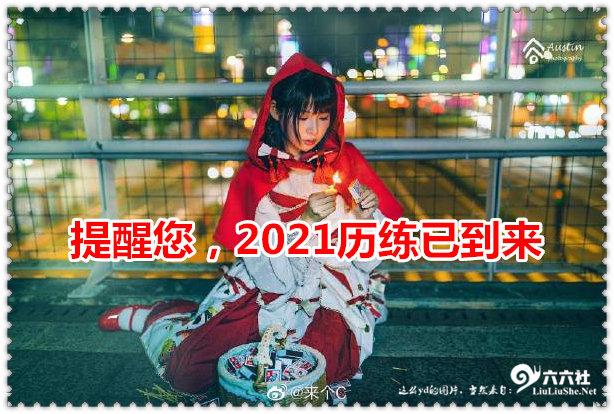 提醒您,2021历练已到来(凡是过往,皆为序章) liuliushe.net六六社 第1张
