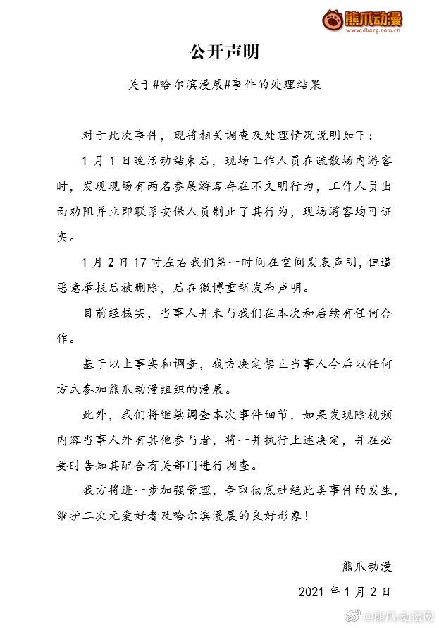 日刊第145期:哈尔滨漫展现不雅拍照行为引起热议,这瓜你怎么看? liuliushe.net六六社 第3张
