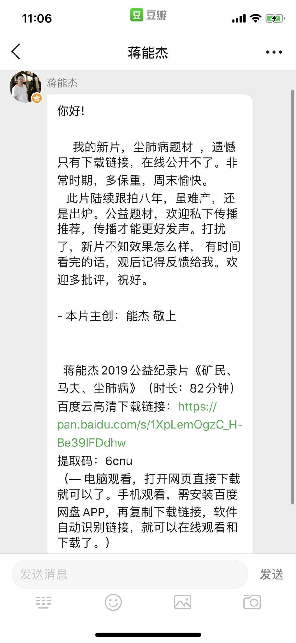 中国社会纪录片《矿民、马夫、尘肺病》-福利巴士
