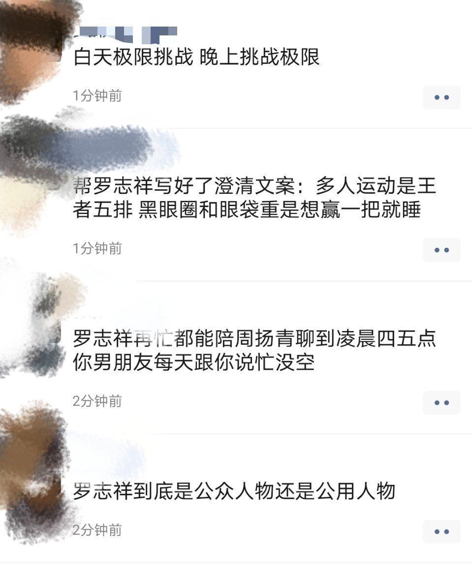 罗志祥因劈腿多人而被正牌女友给甩了? liuliushe.net六六社 第13张