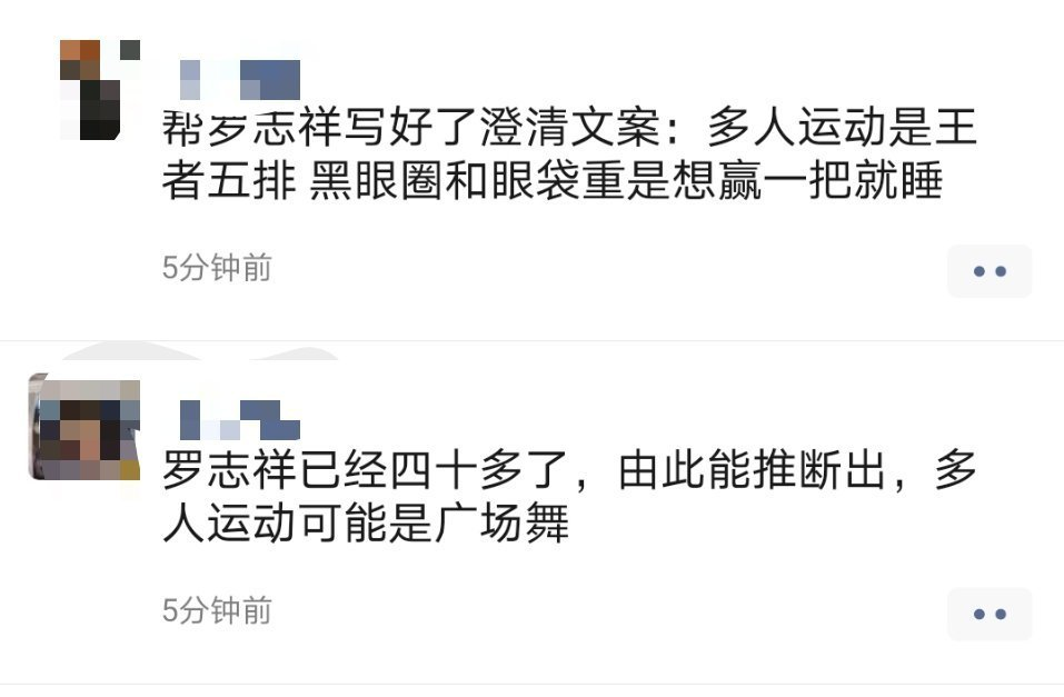 罗志祥因劈腿多人而被正牌女友给甩了? liuliushe.net六六社 第14张