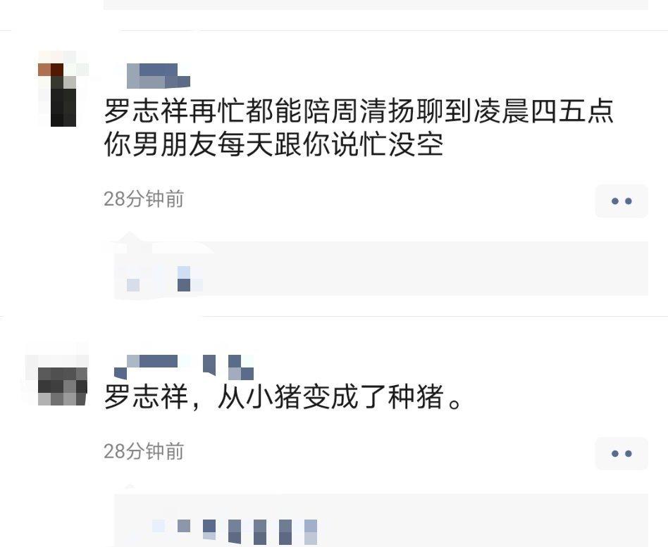 罗志祥因劈腿多人而被正牌女友给甩了? liuliushe.net六六社 第15张