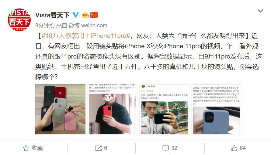 别花冤枉钱,已有10万人用这个方法让iPhone X 秒变iPhone11pro liuliushe.net六六社 第2张