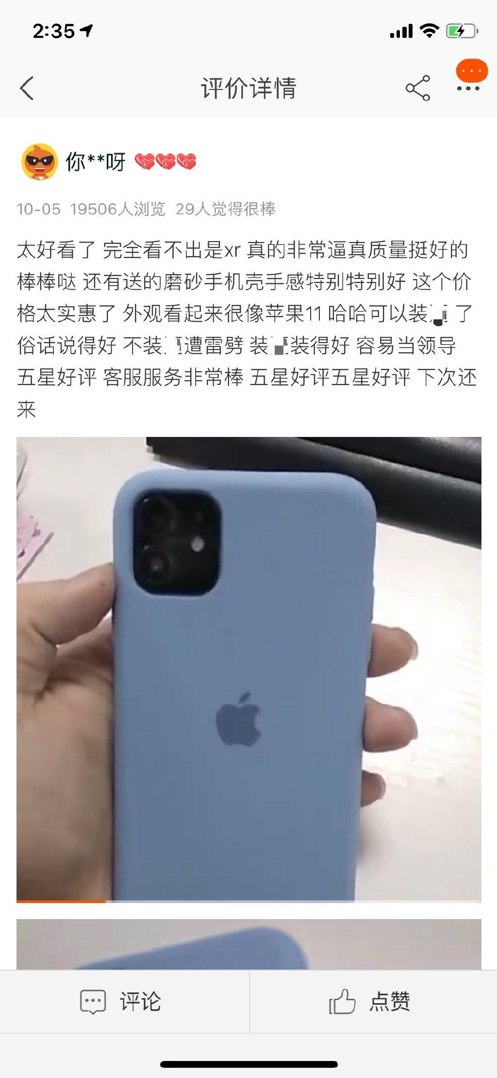 别花冤枉钱,已有10万人用这个方法让iPhone X 秒变iPhone11pro liuliushe.net六六社 第4张