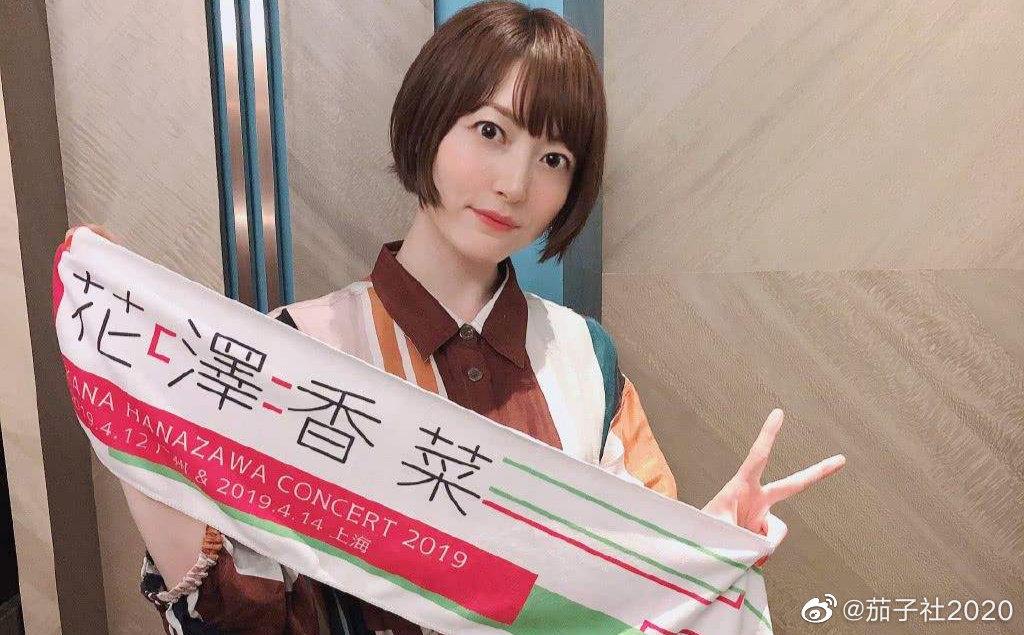 日本声优花泽香菜官宣结婚,快来一起祝福一下吧!