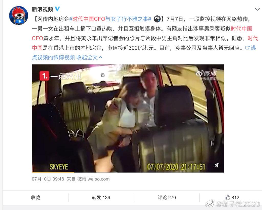 """某企高管CFO与女子在出租车上行不雅之事被拍下,网友:女在为男""""吸毒疗伤""""!"""