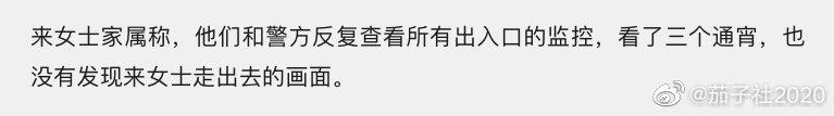 杭州失踪女化粪池被找到系谣言,造谣者还没找到