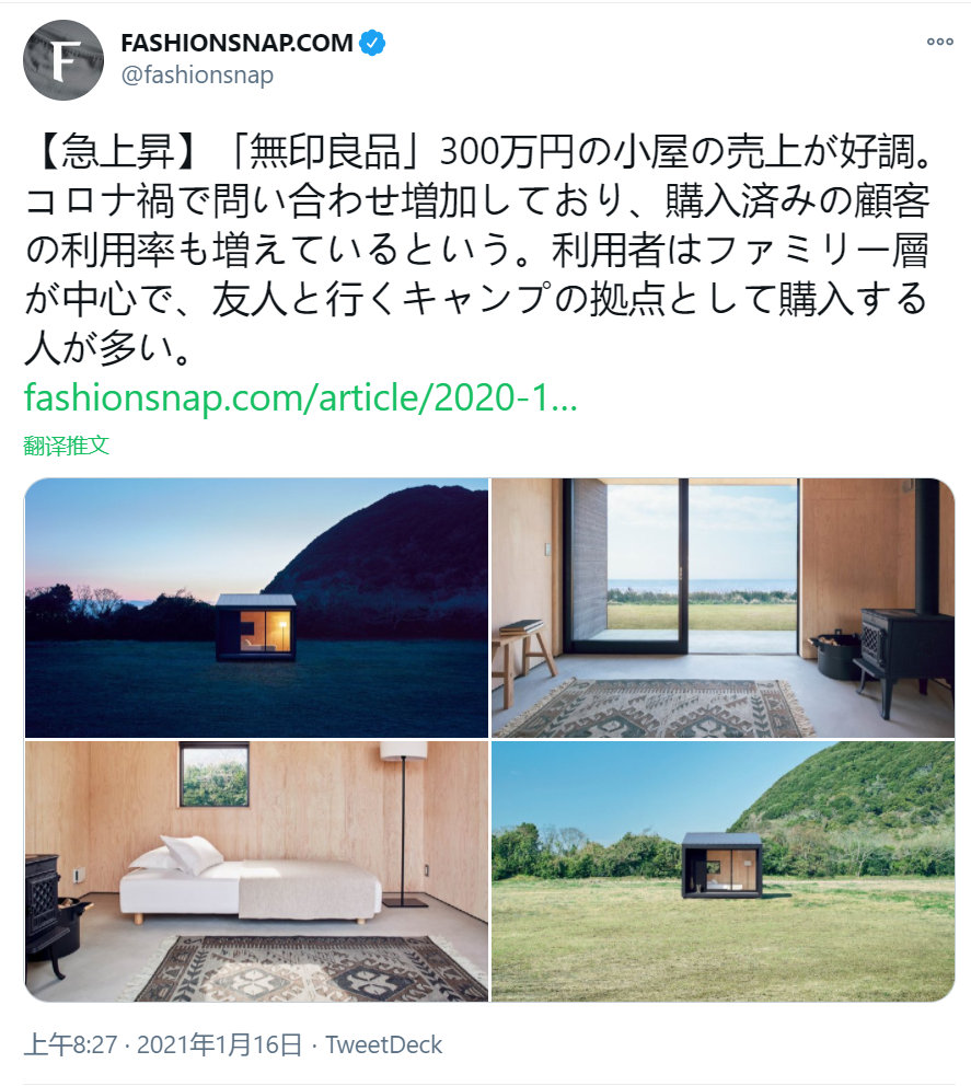 售价300万日元(约合人民币18万)起的无印良品小屋在疫情期间热销。 liuliushe.net六六社 第1张