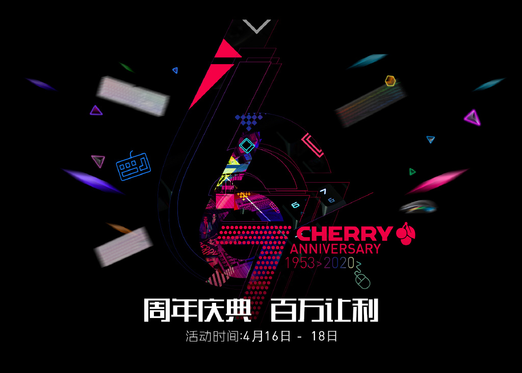 [撸羊毛]机械键盘鼻祖Cherry生日,搞3天限时特惠的活动