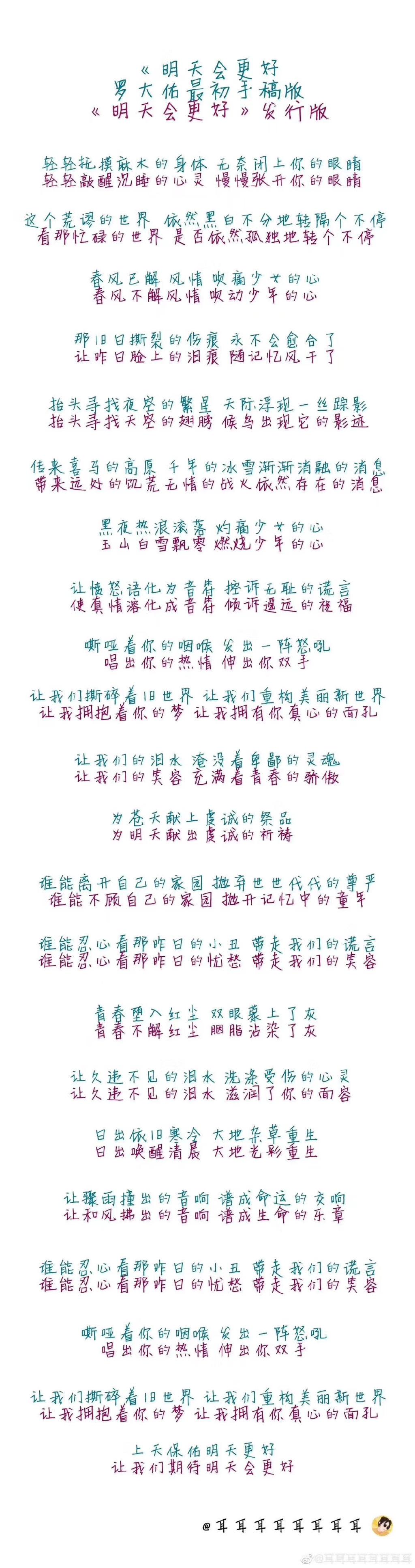 《明天會更好》羅大佑初稿歌詞和后來的演出版 漲姿勢 熱圖2