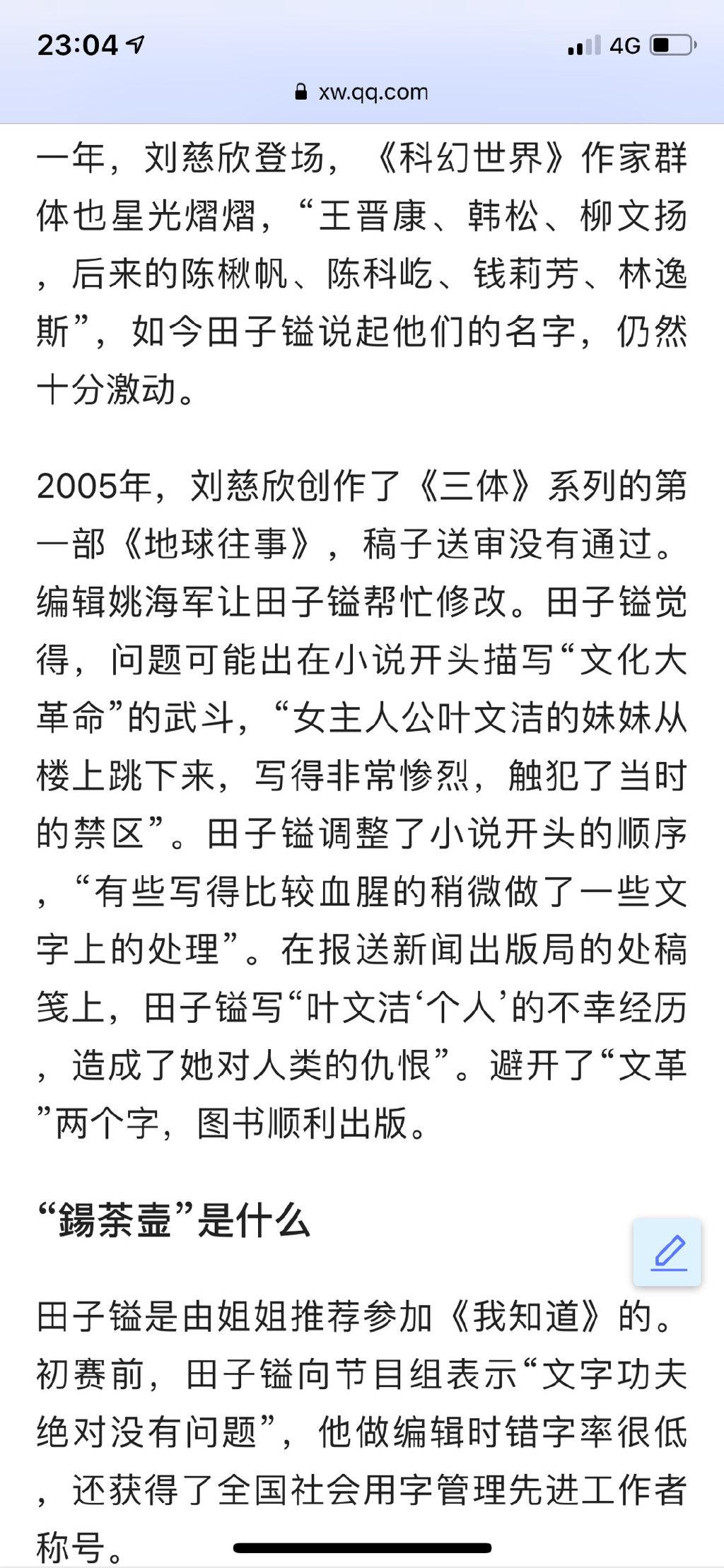 大刘真的好实在一个人,采访就是钢板一块,刀枪不入,还专注回怼打脸-前方高能