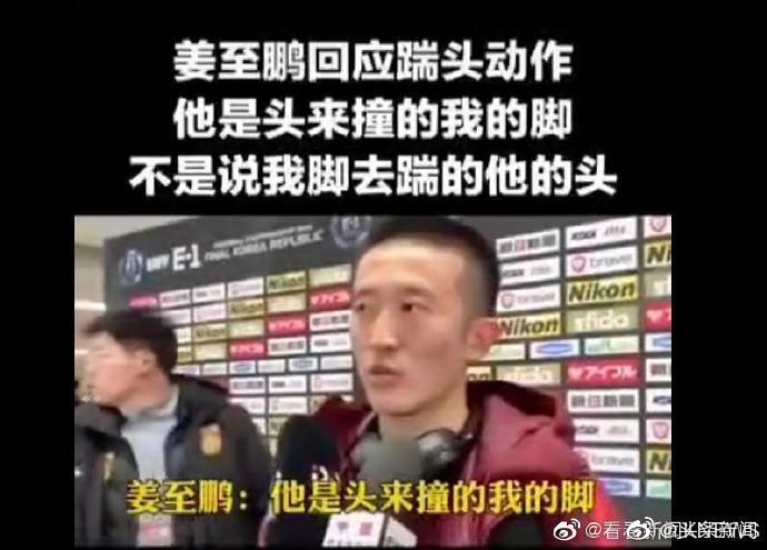 《姜至鹏回应飞踹日本球员:是他用头来撞我的脚》没画面我就真特么被你说服了! 涨姿势 第3张
