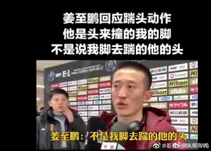 《姜至鹏回应飞踹日本球员:是他用头来撞我的脚》没画面我就真特么被你说服了! 涨姿势 第4张