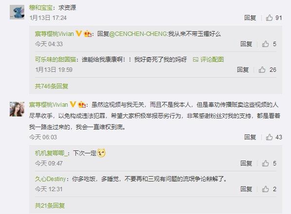 """千万级网红""""宸荨樱桃""""不雅视频疯传 回应:已发律师函 清者自清 热门事件 第3张"""