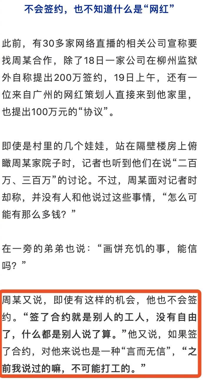 """""""不打工男""""出狱后会成网红吗?30多家网红公司下重金签约 liuliushe.net六六社 第1张"""