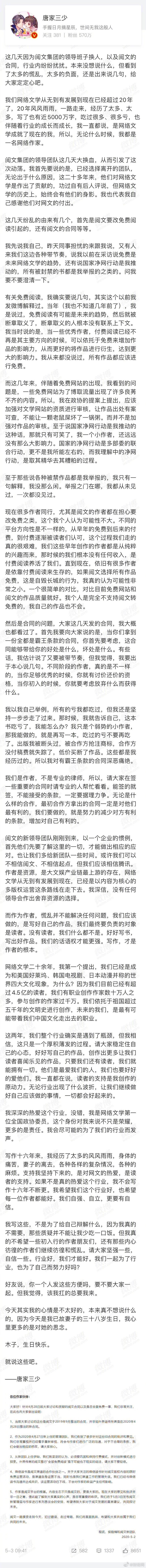 阅文作者合同大改 神机、乌贼、番茄、土豆、唐家三少等纷纷表态 liuliushe.net六六社 第1张