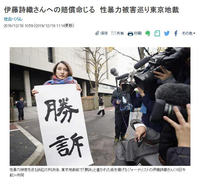 被业界大佬性侵的女记者伊藤诗织胜诉了,曾被BBC拍成纪录片《日本之耻》 liuliushe.net六六社 第1张