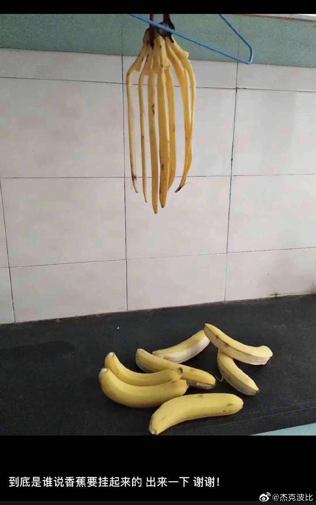 香蕉应不应该挂起来 涨姿势 第1张