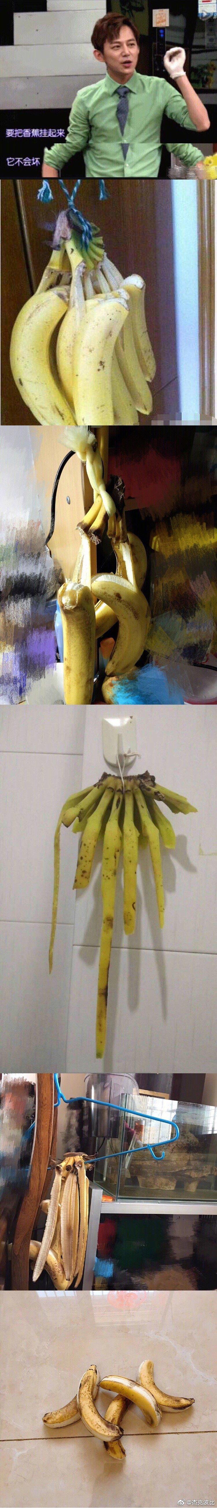 香蕉应不应该挂起来 涨姿势 第2张
