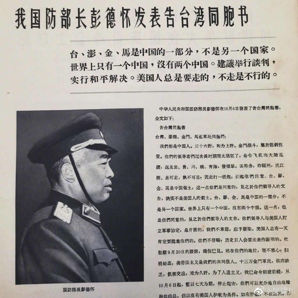 1958年,彭德怀元帅发表告台湾同胞书