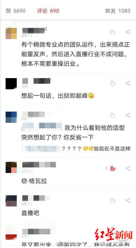 """""""不打工男""""出狱后会成网红吗?30多家网红公司下重金签约 liuliushe.net六六社 第5张"""