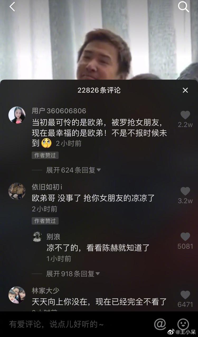 罗志祥因劈腿多人而被正牌女友给甩了? liuliushe.net六六社 第24张