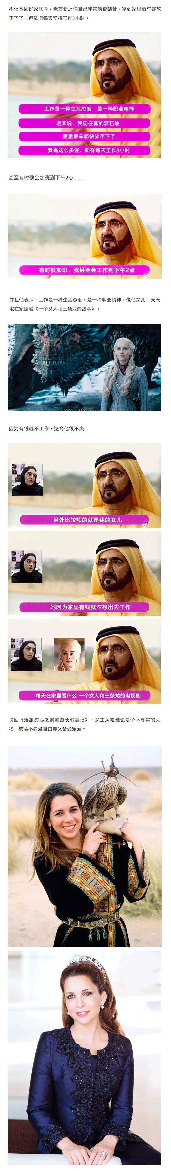 迪拜王妃带着2.6亿跑路了,真实上演《还珠格格》狗血剧情