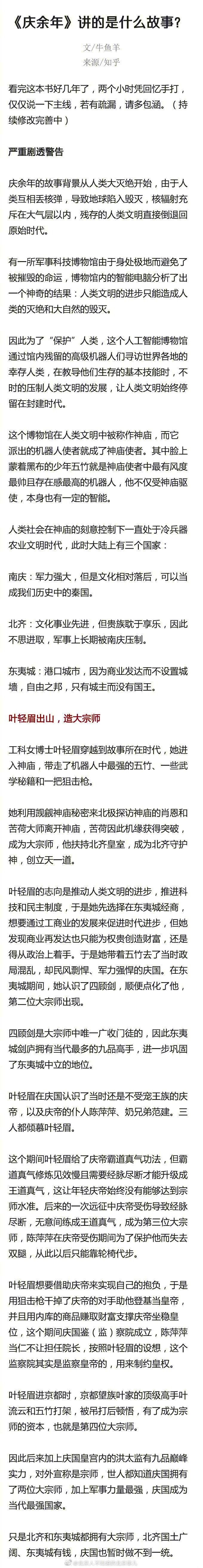 《庆余年》第二季剧本筹备中 剧透《庆余年》讲的是什么故事? liuliushe.net六六社 第4张