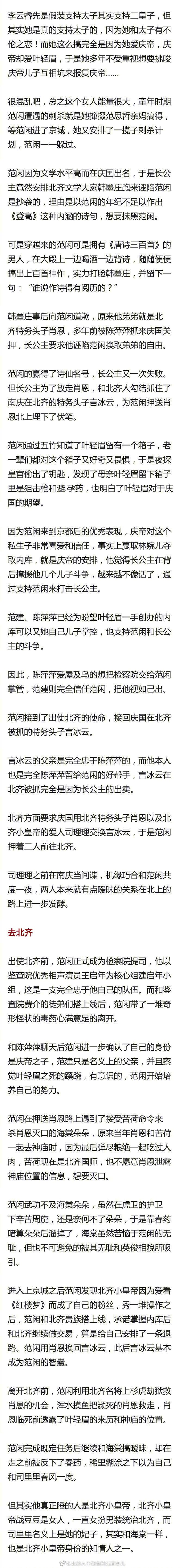 《庆余年》第二季剧本筹备中 剧透《庆余年》讲的是什么故事? liuliushe.net六六社 第6张