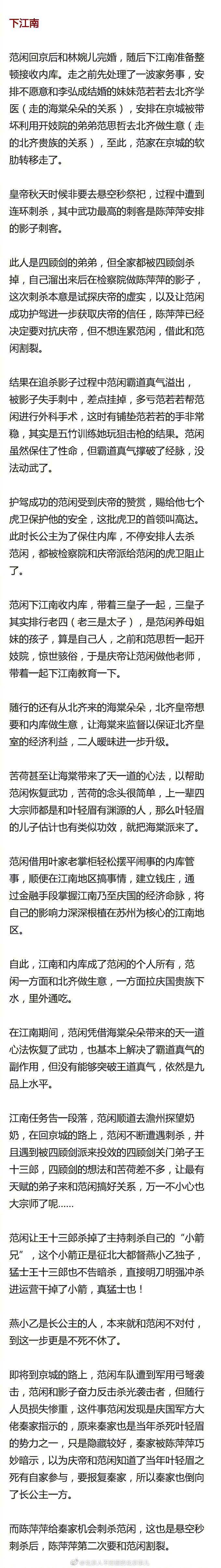 《庆余年》第二季剧本筹备中 剧透《庆余年》讲的是什么故事? liuliushe.net六六社 第7张