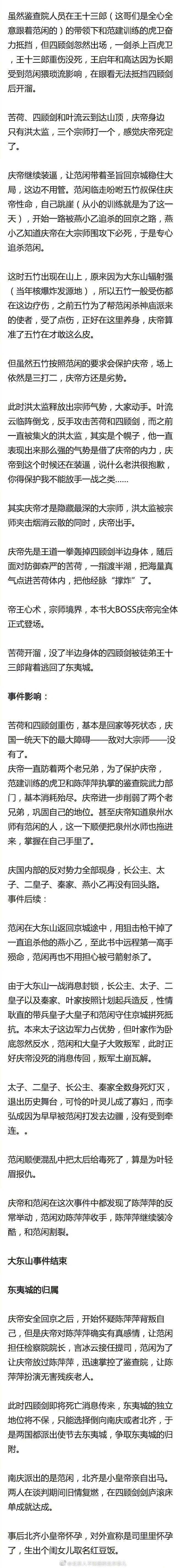 《庆余年》第二季剧本筹备中 剧透《庆余年》讲的是什么故事? liuliushe.net六六社 第9张