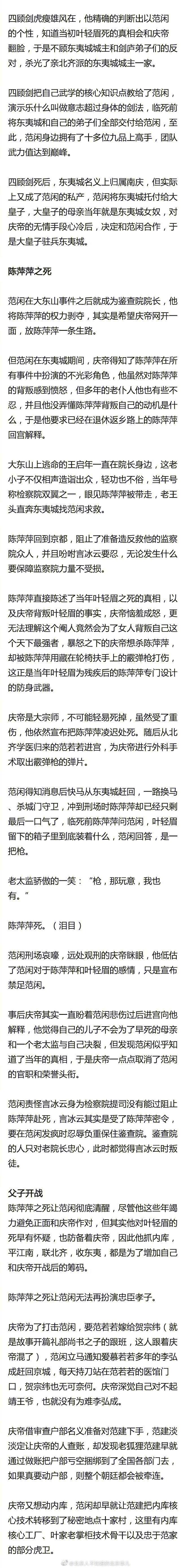 《庆余年》第二季剧本筹备中 剧透《庆余年》讲的是什么故事? liuliushe.net六六社 第10张