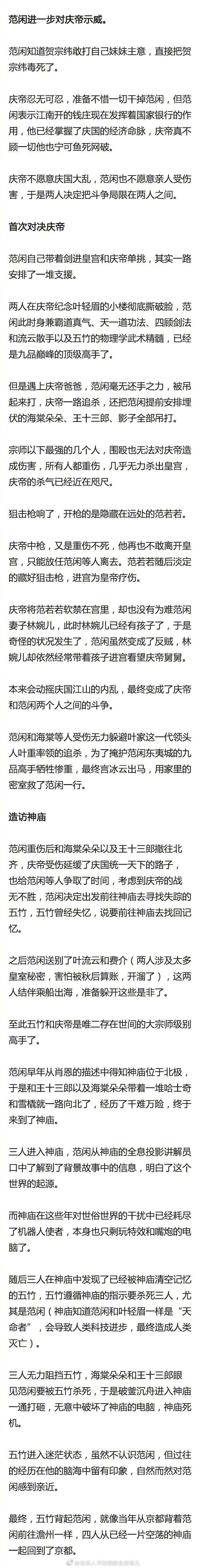 《庆余年》第二季剧本筹备中 剧透《庆余年》讲的是什么故事? liuliushe.net六六社 第11张