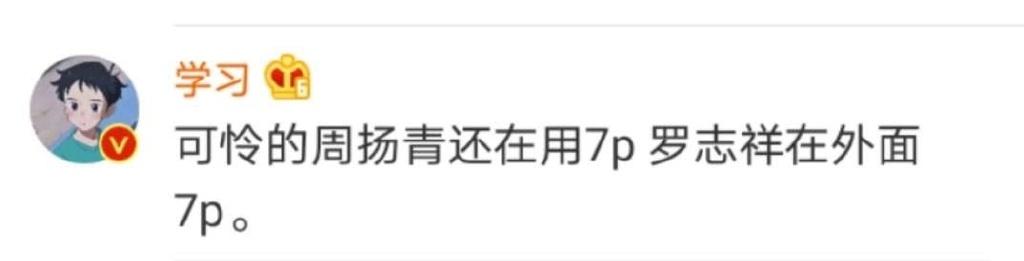 罗志祥因劈腿多人而被正牌女友给甩了? liuliushe.net六六社 第5张