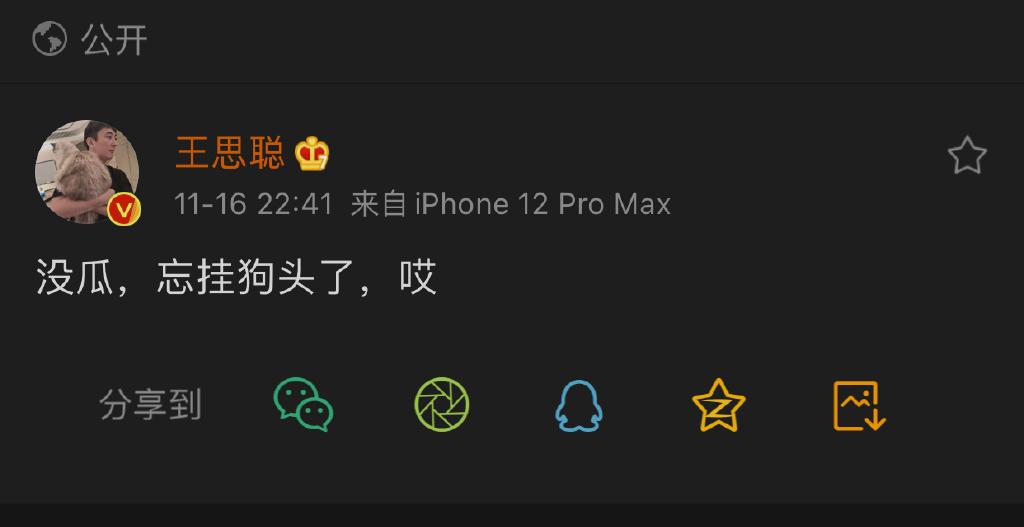 """半藏森林因王思聪评论""""真不怪刘阳""""又火了  吃瓜基地 第2张"""